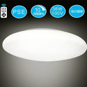 LEDシーリングライト リビング照明 照明器具 8畳 長寿命 調光 リモコン付 丸型 取付簡単 36W D45cm