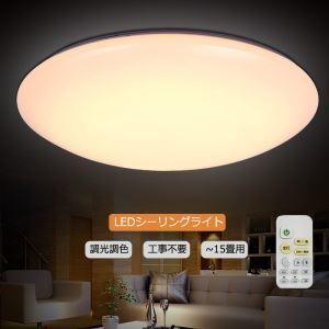 LEDシーリングライト リビング照明 照明器具 15畳 長寿命 調光調色 リモコン付 丸型 取付簡単 60W D56cm