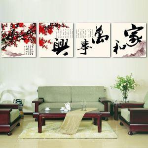 絵画 壁絵画時計 壁掛け時計 静音時計 アートパネル 壁飾り 家和萬事興 4pcs オシャレ