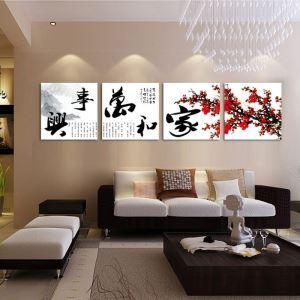 絵画 壁絵画時計 壁掛け時計 静音時計 アートパネル 壁飾り 家和萬事興 3pcs オシャレ